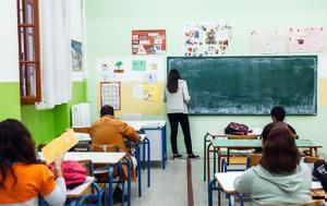 Υπουργείο Παιδείας, Πληροφορίες, ypourgeio paideias, plirofories