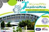 2ο Κύπελλο Ακρόπολις, Στάδιο Ειρήνης, Φιλίας,2o kypello akropolis, stadio eirinis, filias