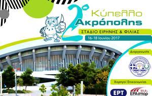 2ο Κύπελλο Ακρόπολις, Στάδιο Ειρήνης, Φιλίας, 2o kypello akropolis, stadio eirinis, filias