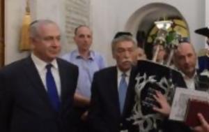 O βενιαμίν νετανιάχου στην εβραϊκή κοινότητα της θεσσαλονίκης (βίντεο)