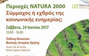 Κρήτη   Ημερίδα, Περιοχές NATURA 2000, Σύμμαχος, kriti   imerida, perioches NATURA 2000, symmachos