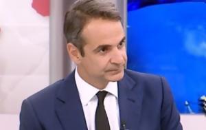 Μητσοτάκης, Τσίπρας, Βουλή, mitsotakis, tsipras, vouli