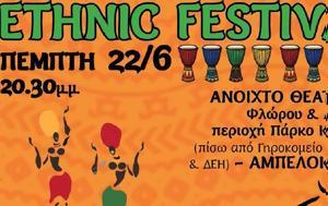 ΕΤΗΝΙC FESTIVAL, 22 Ιουνίου, Αμπελόκηπους, etiniC FESTIVAL, 22 iouniou, abelokipous