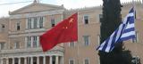 Reuters, Ελλάδα, Κίνα -Ανέντιμο,Reuters, ellada, kina -anentimo