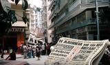 σεισμός, 1978, Οταν, Καραμανλή, Θεσσαλονίκη,seismos, 1978, otan, karamanli, thessaloniki