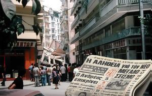σεισμός, 1978, Οταν, Καραμανλή, Θεσσαλονίκη, seismos, 1978, otan, karamanli, thessaloniki