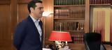 Συνάντηση Τσίπρα-Γιλντιρίμ, 10 30, Μέγαρο Μαξίμου,synantisi tsipra-gilntirim, 10 30, megaro maximou