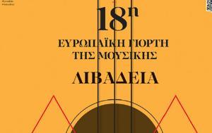 Ευρωπαϊκή Γιορτή, Μουσικής, Λειβαδιά, evropaiki giorti, mousikis, leivadia