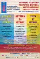 Τριήμερο, Διεθνούς Φεστιβάλ Πάτρας,triimero, diethnous festival patras