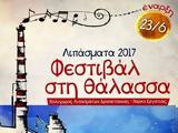 Λιπάσματα 2017,lipasmata 2017