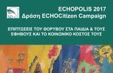 Συμπόσιο ECHOPOLIS 2017,sybosio ECHOPOLIS 2017