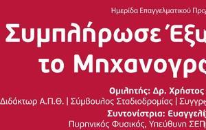 Ενημέρωση, Δήμο Τρικκαίων, enimerosi, dimo trikkaion