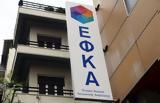 ΕΦΚΑ, Εκπέμπει SOS,efka, ekpebei SOS