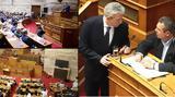 ΠΑΣΟΚ, Καμένο, Βουλή,pasok, kameno, vouli