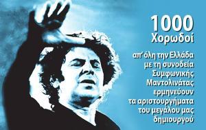 Όλη, Ελλάδα, Μίκη – 1 000 Φωνές, Καλλιμάρμαρο, oli, ellada, miki – 1 000 fones, kallimarmaro