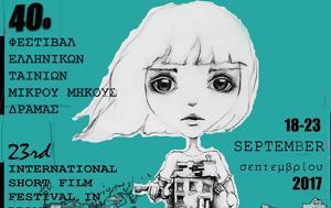 Εξήντα, 40ο Φεστιβάλ Ελληνικών Ταινιών Μικρού Μήκους Δράμας, exinta, 40o festival ellinikon tainion mikrou mikous dramas