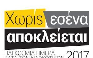 Εκδηλώσεις, ΚΕΘΕΑ, Ελλάδα, Παγκόσμια Ημέρα, Ναρκωτικών, ekdiloseis, kethea, ellada, pagkosmia imera, narkotikon