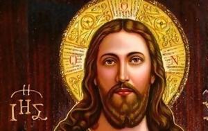 Όταν, Θεό, ' Αυτόν, otan, theo, ' afton