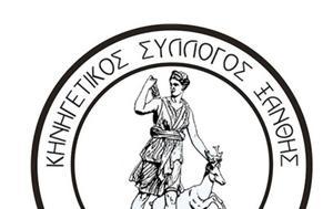 ΚΣ Ξάνθης, Πρόσκληση, ks xanthis, prosklisi