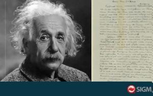 Επιστολές, Αλμπερτ Αϊνστάιν, 200 000, epistoles, albert ainstain, 200 000