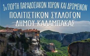 Τρίκαλα, 37 Πολιτιστικούς Συλλόγους, Καλαμπάκα, trikala, 37 politistikous syllogous, kalabaka