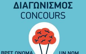 Βρες, Γαλλικό Σχολείο Θεσσαλονίκης -ένας, vres, galliko scholeio thessalonikis -enas