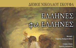 Έλληνες Έλληνες, Δήμο, Σκουφά, ellines ellines, dimo, skoufa