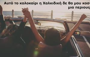 Carpooling, Χαλκιδική Μοιράζουμε, Carpooling, chalkidiki moirazoume