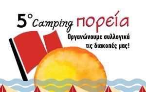 5ο Camping Πορεία, Οργανώνουμε, 5o Camping poreia, organonoume
