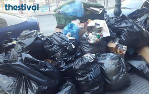 - Σκουπίδια, - skoupidia