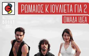 Φεστιβάλ Βόλου 2017, Ρωμαίος, Ιουλιέτα, Ομάδα Θεάτρου ΙΔΕΑ, festival volou 2017, romaios, ioulieta, omada theatrou idea