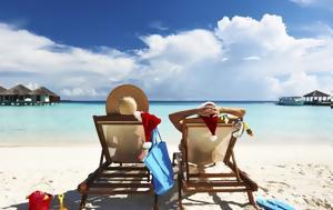 Διακοπές, 'αυτό, diakopes, 'afto