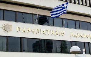Πρύτανη, ΝΑΤΟ Αδικαιολόγητος, prytani, nato adikaiologitos