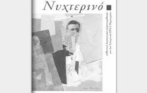 Κυκλοφόρησε, Νυχτερινό, 1ου Εσπερινού ΕΠΑΛ Περιστερίου, kykloforise, nychterino, 1ou esperinou epal peristeriou