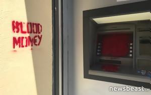 Βανδαλισμοί ATM, Αθήνας, vandalismoi ATM, athinas