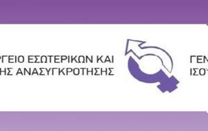 ΓΓΙΦ, Εθνικής Ομάδας Μπάσκετ Γυναικών, ngif, ethnikis omadas basket gynaikon