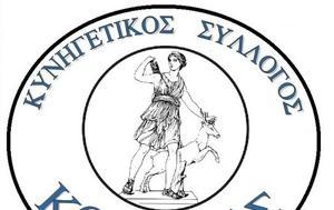 ΚΣ Κόνιτσας, ks konitsas