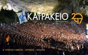 Κατράκειο Θέατρο Νίκαιας Παραστάσεις Ιούνιος – Ιούλιος 2017, katrakeio theatro nikaias parastaseis iounios – ioulios 2017