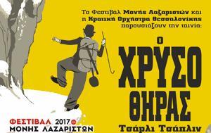 Κρατική Ορχήστρα Θεσσαλονίκης, Χρυσοθήρα, kratiki orchistra thessalonikis, chrysothira