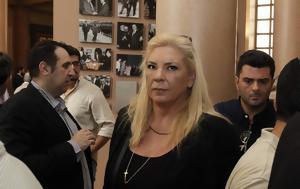 Πουλήθηκε, Δήμητρας Λιάνη - Δείτε, poulithike, dimitras liani - deite