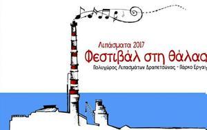 Λιπάσματα 2017, Φεστιβάλ, lipasmata 2017, festival