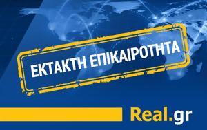 ΕΚΤΑΚΤΗ ΕΙΔΗΣΗ, Ένοπλος, Σεπόλια, ektakti eidisi, enoplos, sepolia
