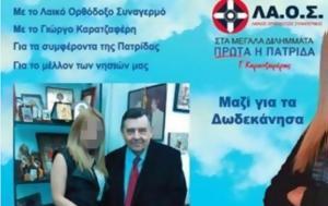 Συνελήφθη 35χρονη, ΛΑ ΟΣ, -καζίνο, synelifthi 35chroni, la os, -kazino