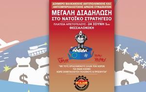 Σήμερα, Πανελλαδική Αντιιμπεριαλιστική, Θεσσαλονίκη, simera, panelladiki antiiberialistiki, thessaloniki