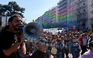 ΠΑΜΕ, Διήμερο Βαλκανικής Αντιπολεμικής Δράσης, pame, diimero valkanikis antipolemikis drasis
