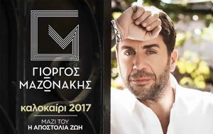 Γιώργος Μαζωνάκης, Ηράκλειο, giorgos mazonakis, irakleio