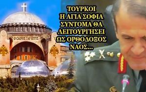 Δήλωση, Στρατηγό, Η Αγιά Σοφιά, dilosi, stratigo, i agia sofia