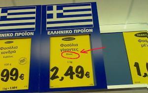 Aυτός, Έλληνας, Lidl -, Aytos, ellinas, Lidl -