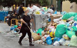 Με τους σκουπιδιάρηδες ή με τα σκουπίδια;