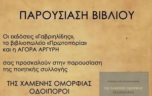 Παρουσίαση, Της, Οδοιπόροι, Αγορά Αργύρη, parousiasi, tis, odoiporoi, agora argyri